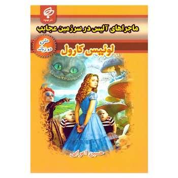 کتاب ماجراهای آلیس در سرزمین عجایب اثر لوئیس کارول نشر بهنود