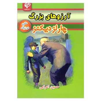 کتاب آرزوهای بزرگ اثر چارلز دیکنر نشر بهنود