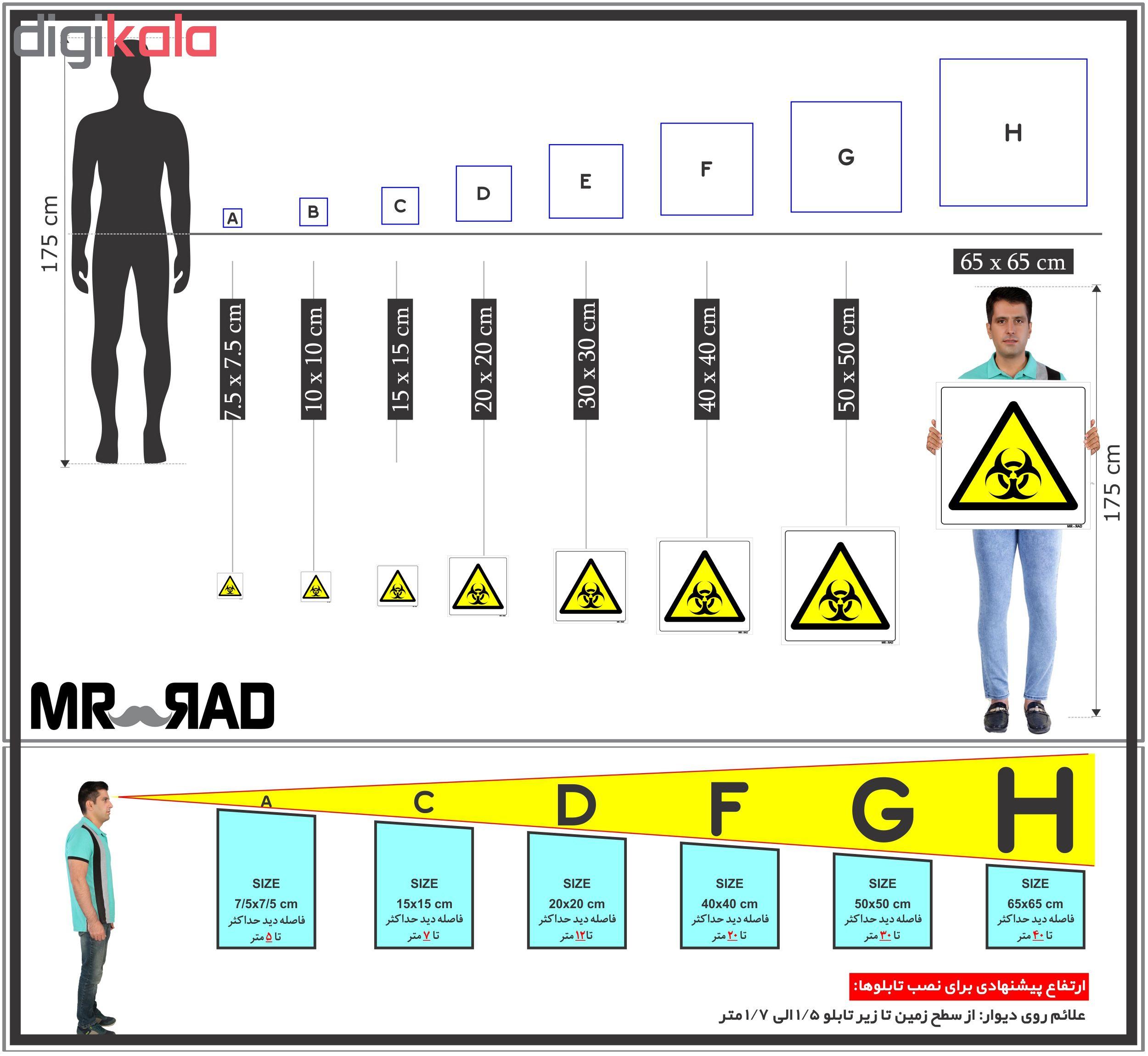 برچسب ایمنی FG طرح هشدار مواد عفونی کد LY00076 بسته دو عددی