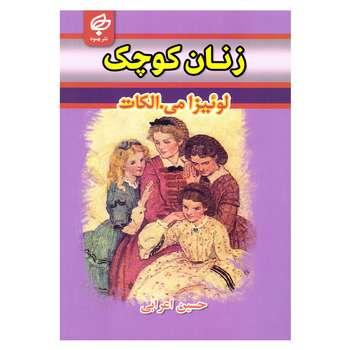 کتاب زنان کوچک اثر لوئیزامی. الکات نشر بهنود