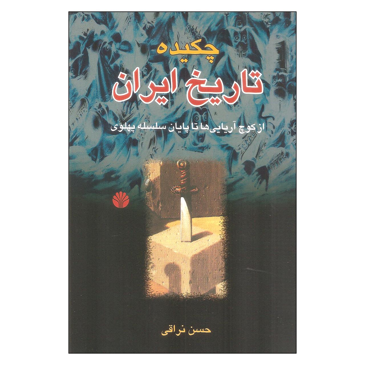 کتاب چکیده تاریخ ایران اثر حسن نراقی نشر اختران