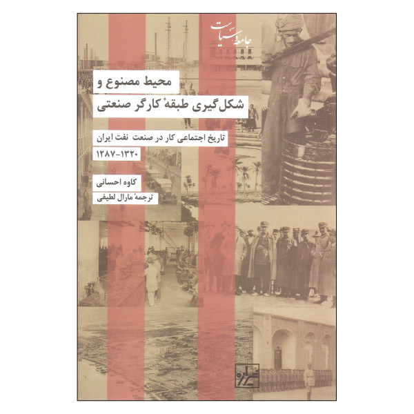 کتاب محیط مصنوع و شکل گیری طبقه کارگر صنعتی اثر کاوه احسانی نشر شیرازه