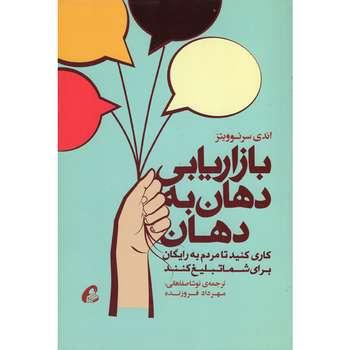 کتاب بازاریابی دهان به دهان اثر اندی سرنوویتز نشر آموخته
