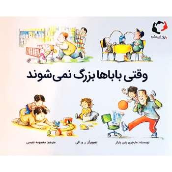 کتاب وقتی بابا ها بزرگ نمی شوند اثر مارجری بلین پارکر انتشارات بازی اندیشه