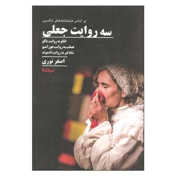 کتاب سه روایت جعلی اثر اصغر نوری نشر نیماژ