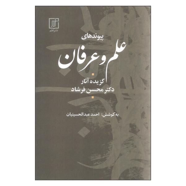کتاب پیوندهای علم و عرفان اثر دکتر محسن فرشاد نشر علم