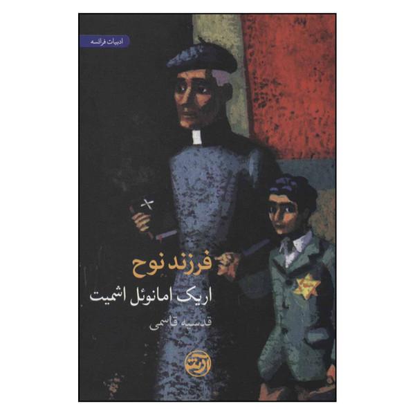 کتاب فرزند روح اثر اریک امانوئل اشمیت نشر فرهنگ آرش
