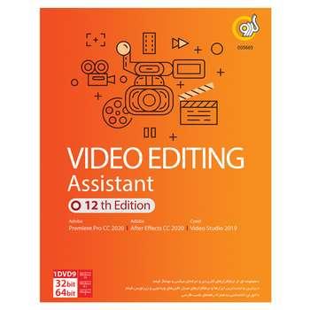 مجموعه نرم افزار Video Editing Assistant نشر گردو