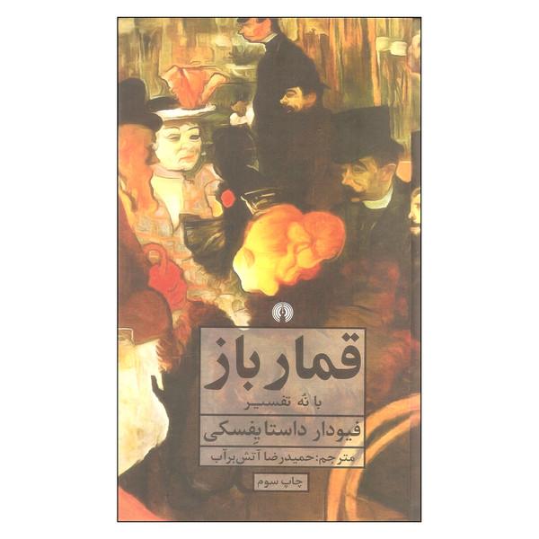 کتاب قمارباز اثر فیودار داستایفسکی نشر علمی فرهنگی