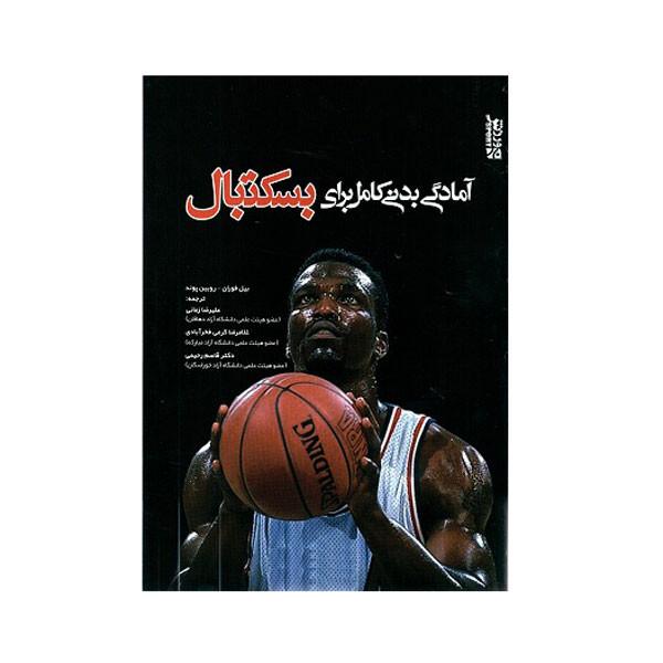 کتاب آمادگی بدنی کامل برای بسکتبال اثر بيل فوران و روبین پوند انتشارات ورزش