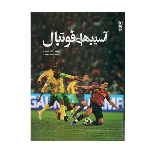 کتاب آسيب های فوتبال اثر دکتر رالف مير و آندریاس شار انتشارات ورزش