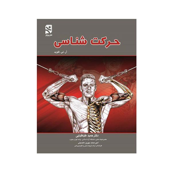 کتاب حرکت شناسی اثر آرتی فلويد انتشارات ورزش