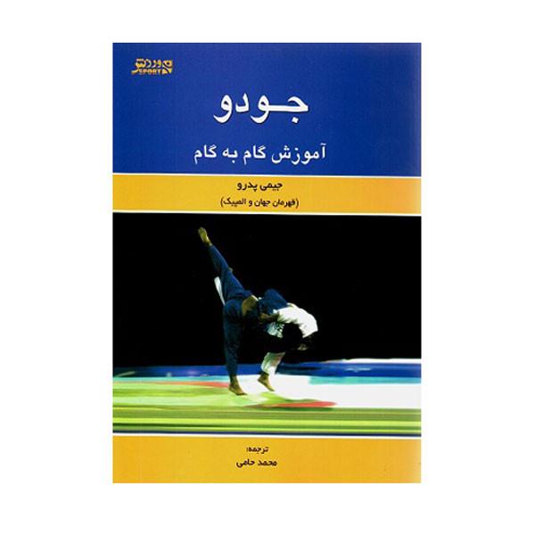 کتاب جودو آموزش گام به گام اثر جيمی پدرو انتشارات ورزش