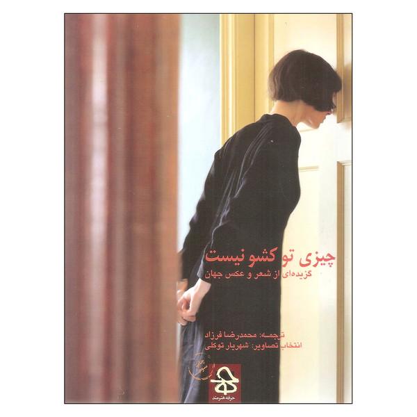 کتاب چیزی تو کشو نیست اثر شهریار توکلی نشر حرفه هنرمند