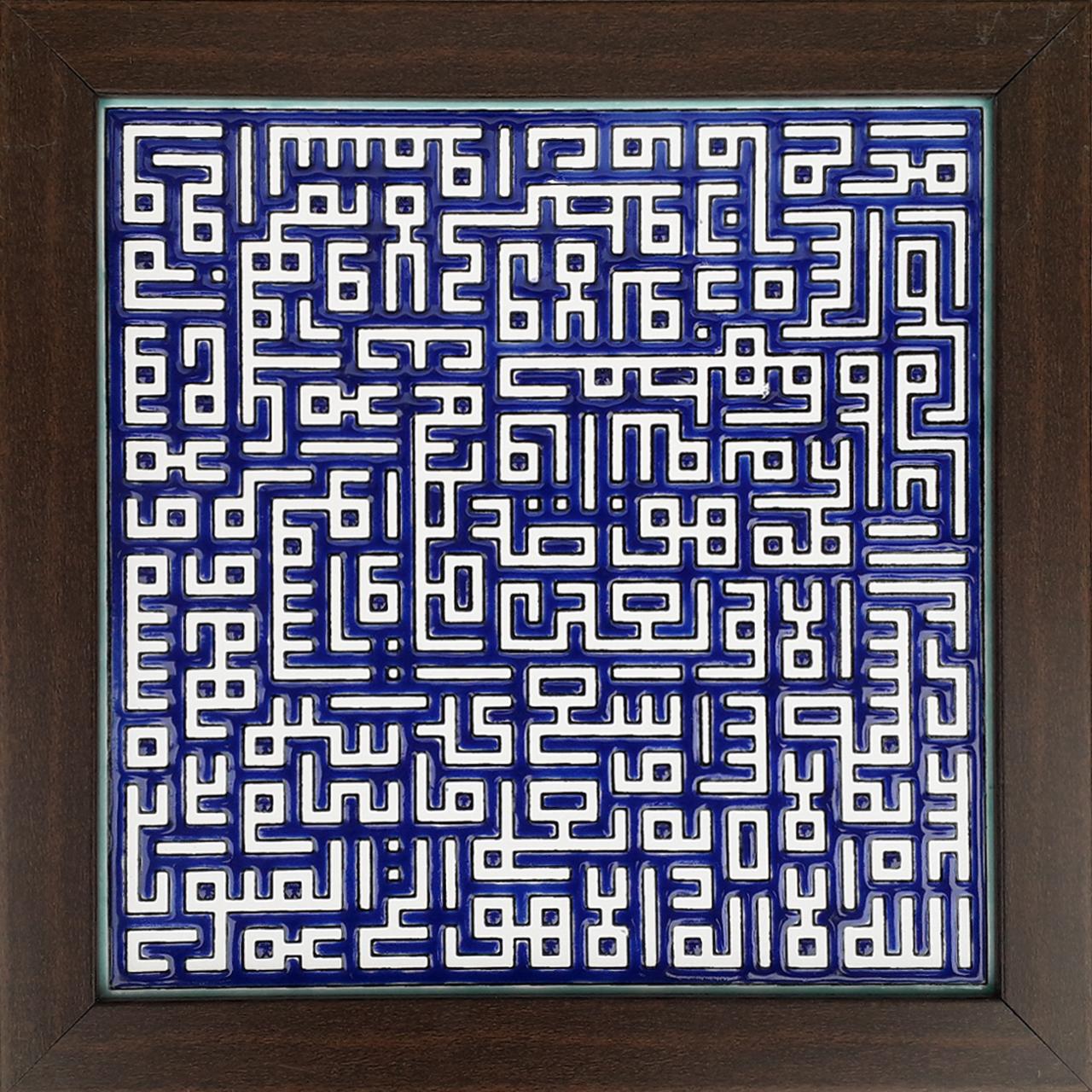 خرید                      تابلو کاشی کاری طرح آیت الکرسی کد 0016