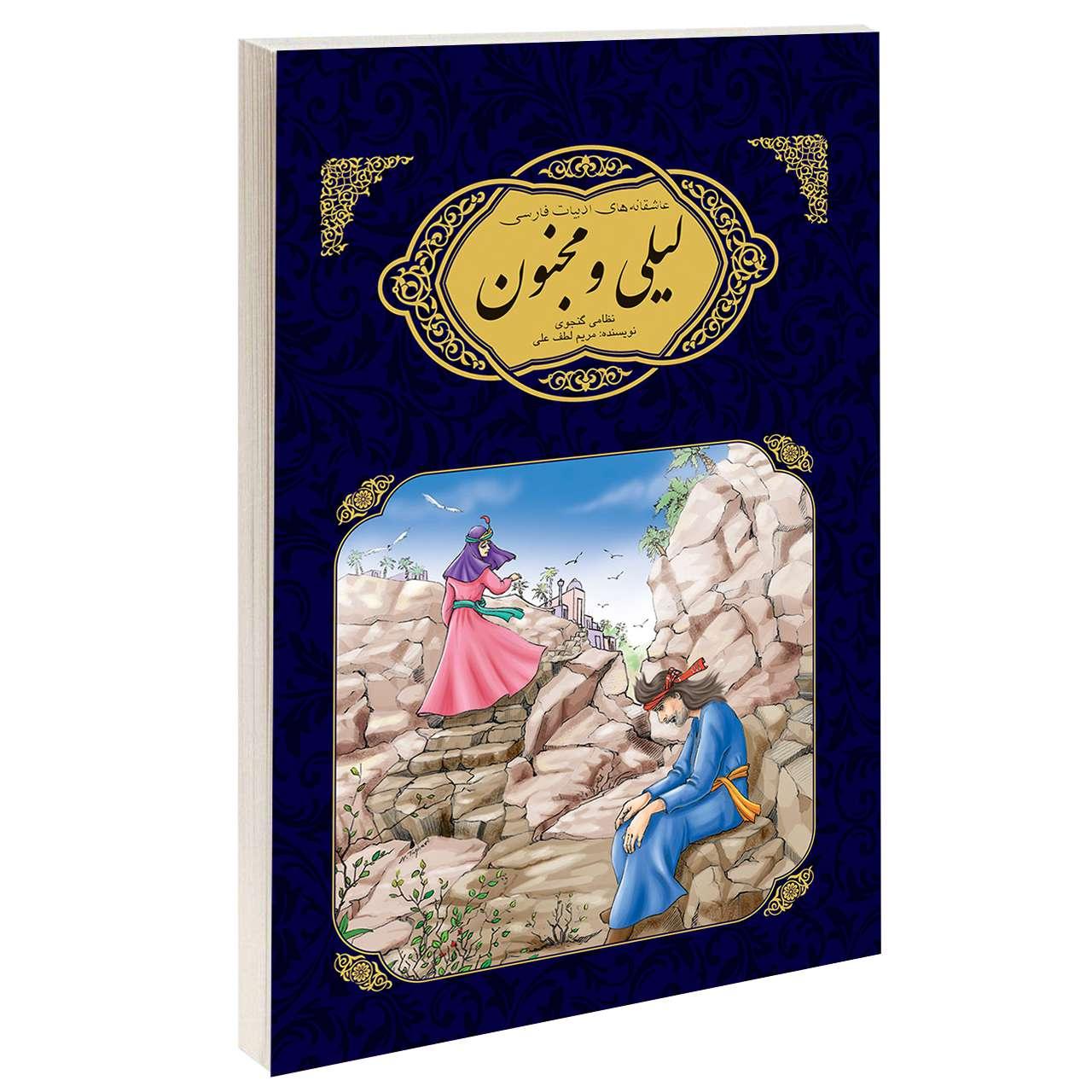 خرید                      کتاب عاشقانه های ادبیات فارسی لیلی و مجنون اثر مریم لطفعلی انتشارات گوهراندیشه