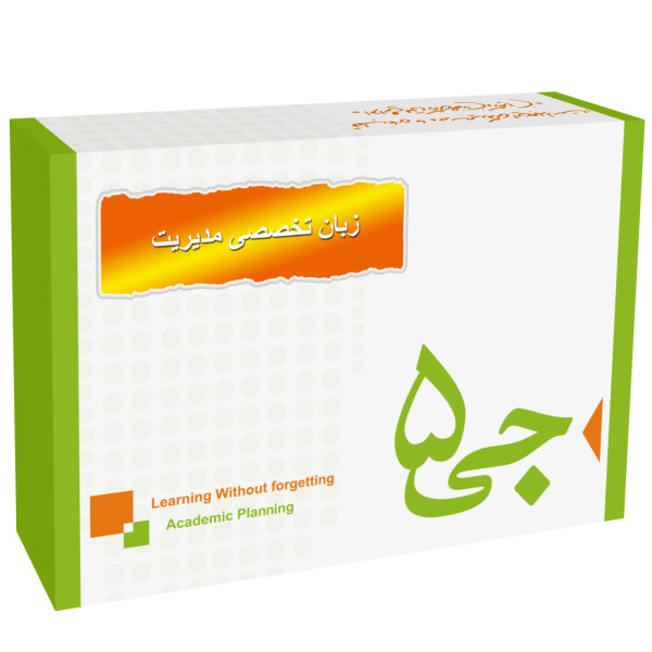 جی برگ زبان تخصصی مدیریت نشر جی 5