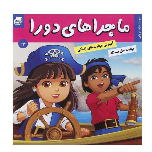 کتاب نجات دزد دریایی اثر سارا ویلسون