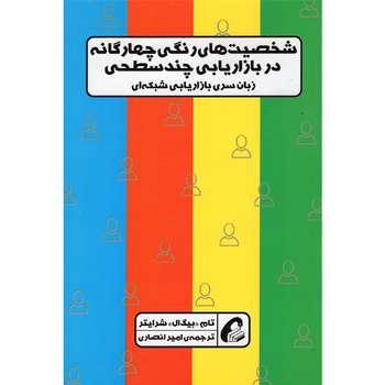 کتاب شخصیت های رنگی چهارگانه در بازاریابی چند سطحی اثر تام بیگ ال شرایتر نشر آموخته