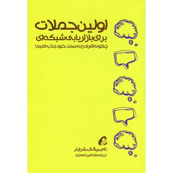 کتاب اولین جملات برای بازاریابی شبکه ای اثر تام بیگ ال شرایتر نشر آموخته
