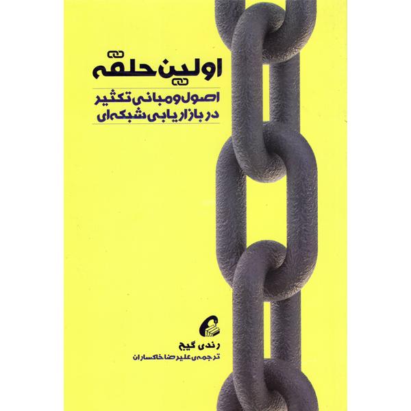 خرید                      کتاب اولین حلقه اثر رندی گیج نشر آموخته