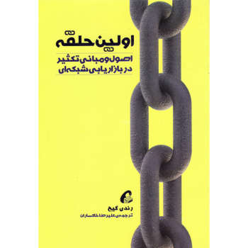 کتاب اولین حلقه اثر رندی گیج نشر آموخته