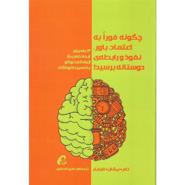 کتاب چگونه فورا به اعتماد باور نفوذ و رابطه ی دوستانه برسید اثر تام بیگ ال شرایتر نشر آموخته