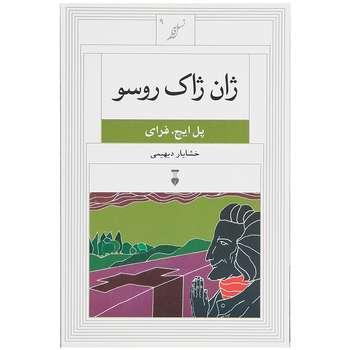 کتاب ژان ژاک روسو اثر پل ایچ. فرای