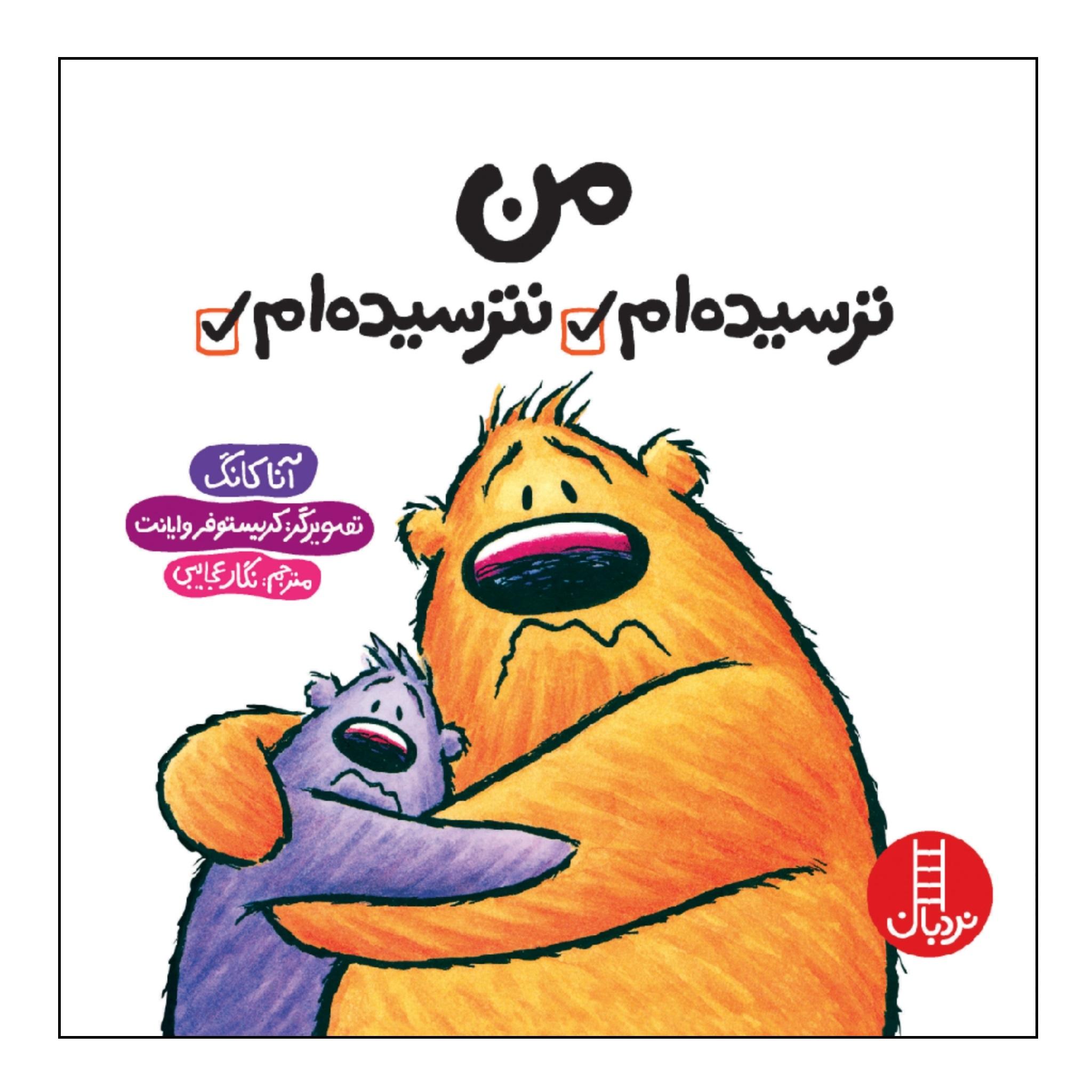 خرید                      کتاب من ترسیده ام نترسیده ام اثر آنا کانگ انتشارات نردبان