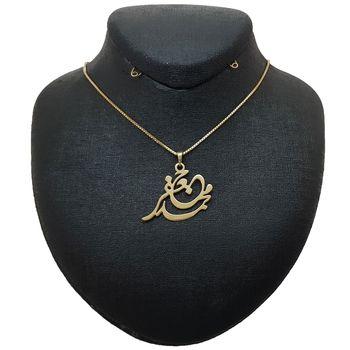 گردنبند نقره زنانه ترمه 1 طرح محمدجعفر کد e18