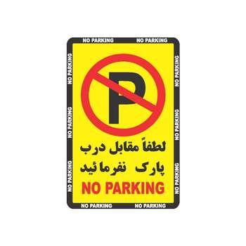 برچسب نشانگر طرح پارک ممنوع  کد 65121