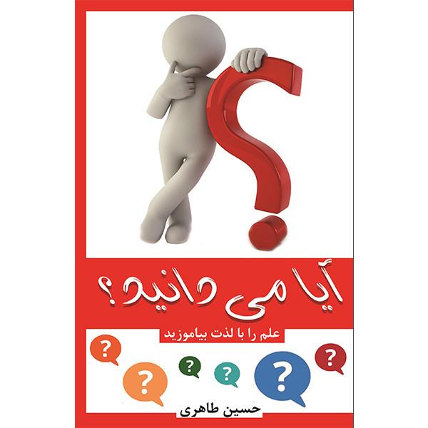 کتاب آیا می دانید؟ اثر حسین طاهری انتشارات آبانگان ایرانیان