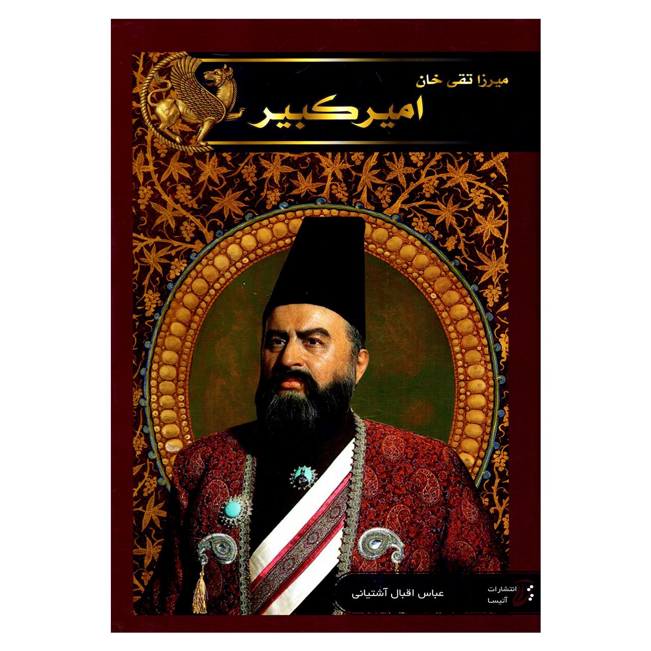 خرید                      کتاب میرزا تقی خان امیرکبیر اثر عباس اقبال آشتیانی انتشارات آتیسا