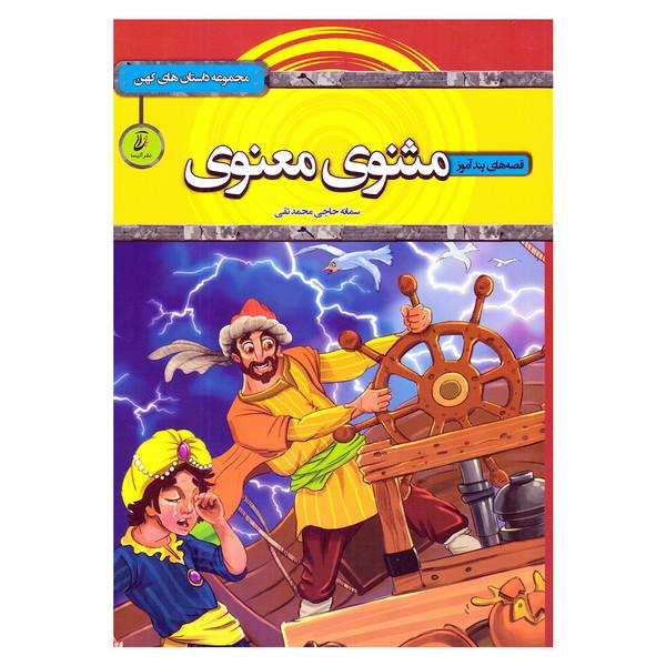 کتاب قصه های پندآموز مثنوی معنوی اثر سمانه حاجی محمدتقی انتشارات آتیسا