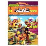 کتاب داستان های پندآموز شاهنامه اثر سمانه حاجی محمدتقی انتشارات آتیسا