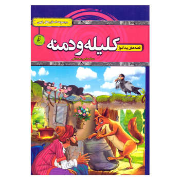 کتاب قصه های پندآموز کلیله و دمنه اثر سمانه حاجی محمدتقی انتشارات آتیسا