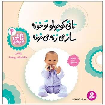 کتاب تاتی کوچولوها 4 تاتی کوچولو تو خونه ساز می زنه می خونه اثر ناصر کشاورز انتشارات قدیانی