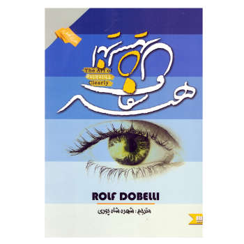 کتاب هنر شفاف اندیشیدن اثر رولف دوبلی نشر نگین ایران