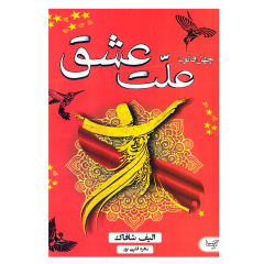 کتاب چهل قانون ملت عشق اثر الیف شافاک نشر آریسا