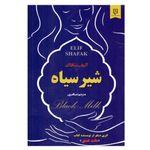 کتاب شیر سیاه اثر الیف شافاک نشر نیک فرجام thumb