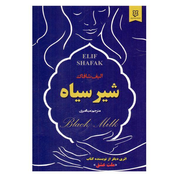 کتاب شیر سیاه اثر الیف شافاک نشر نیک فرجام