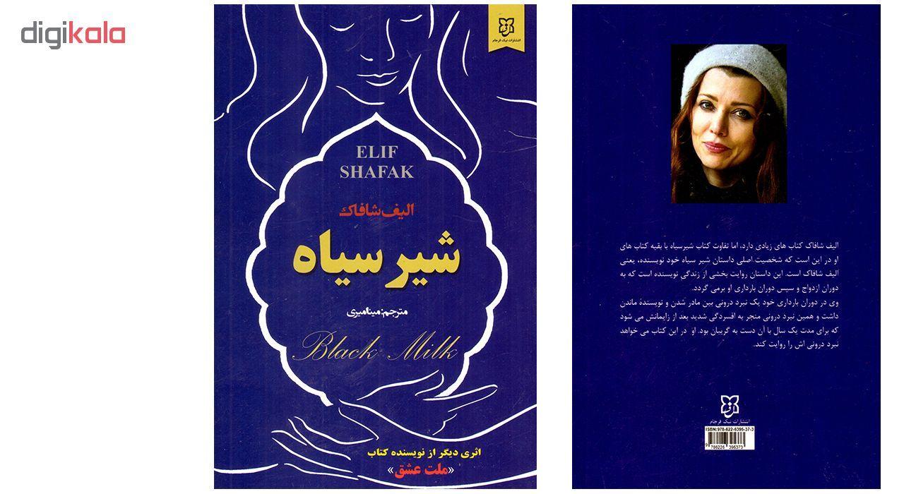 کتاب شیر سیاه اثر الیف شافاک نشر نیک فرجام main 1 1