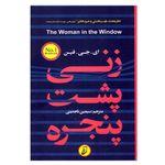 کتاب زنی پشت پنجره اثر ای. جی. فین انتشارات آتیسا thumb