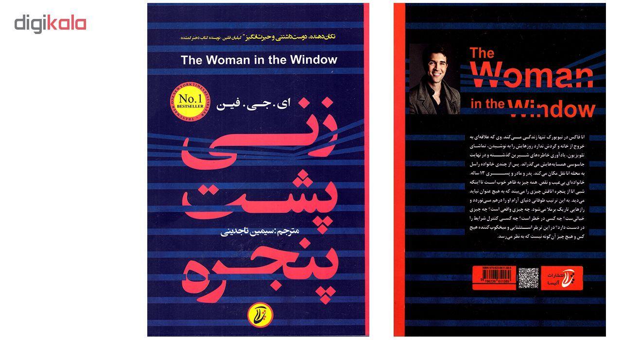 کتاب زنی پشت پنجره اثر ای. جی. فین انتشارات آتیسا main 1 1
