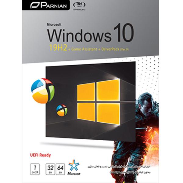 سیستم عامل Windows 10 19H2  & Game Assistant & DriverPack نشر پرنیان