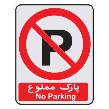 برچسب نشانگر طرح پارک ممنوع  کد 65125
