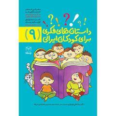 کتاب داستان های فکری برای کودکان ایرانی 9 اثر دکتر رضاعلی نوروزی و منیره عابدی درچه نشر یارمانا