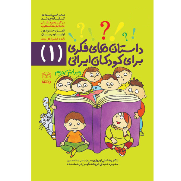 کتاب داستان های فکری برای کودکان ایرانی 1 اثر جمعی از نویسندگان نشر یارمانا