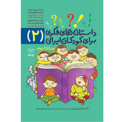 کتاب داستان های فکری برای کودکان ایرانی 2 اثر دکتر رضاعلی نوروزی و منیره عابدی درچه نشر یارمانا