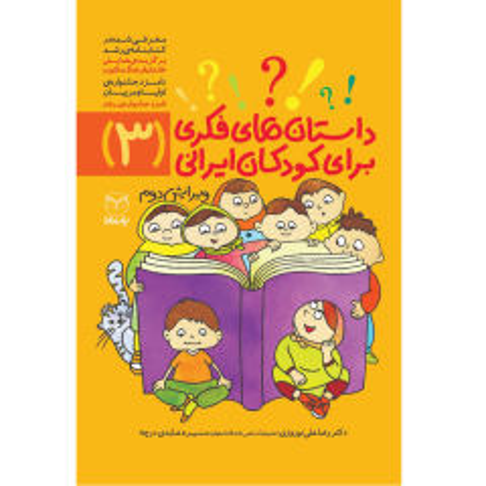 کتاب داستان های فکری برای کودکان ایرانی 3 اثر دکتر رضاعلی نوروزی و منیره عابدی درچه نشر یارمانا